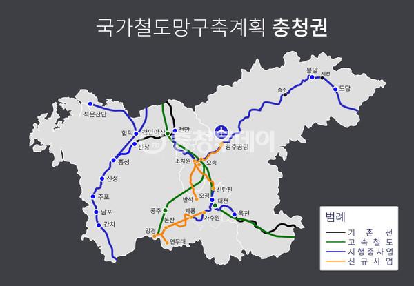 '충청권 광역철도' 사업 4차 국가철도망 구축계획안 반영. 충청투데이 그래픽팀.